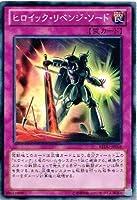遊戯王 REDU-JP068-N 《ヒロイック・リベンジ・ソード》 Normal