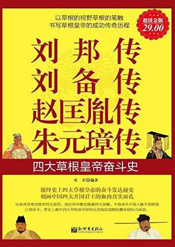 刘邦传 刘备传 赵匡胤传 朱元璋传:四大草根皇帝奋斗史 (Chinese Edition)