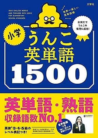 小学うんこ英単語1500