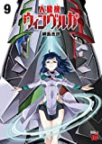 人狼機ウィンヴルガ 9 (9) (チャンピオンREDコミックス)