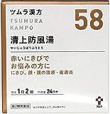 【第2類医薬品】ツムラ漢方清上防風湯エキス顆粒 48包