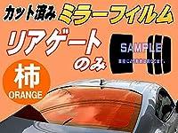 A.P.O(エーピーオー) リアガラスのみ (s) 86 (ハチロク)ZN6 (ミラー柿) カット済み カーフィルム GTグレード Gグレード Limited ZN系 トヨタ