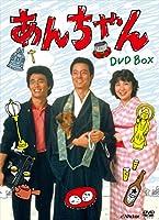あんちゃん DVD-BOX (7枚組)