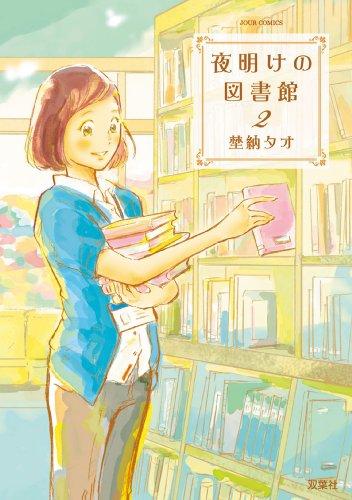 夜明けの図書館 : 2 (ジュールコミックス)