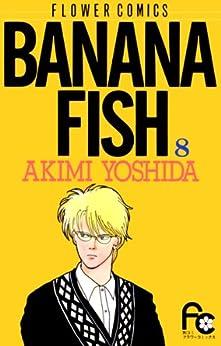 [吉田秋生]のBANANA FISH(8) BANANA FISH (フラワーコミックス)
