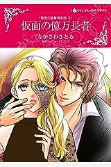 仮面の億万長者 (分冊版) 3巻 Kindle版