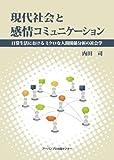 現代社会と感情コミュニケーション――日常生活におけるミクロな人間関係分析の社会学――
