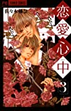 恋愛心中(3) (フラワーコミックス)