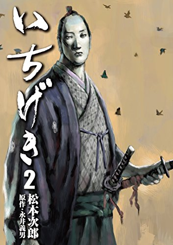 いちげき 2 (SPコミックス)