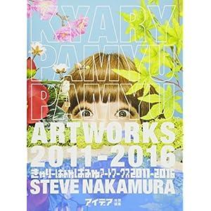 KYARY PAMYU PAMYU ARTWORKS 2011-2016 (SEIBENDO SHINKO)