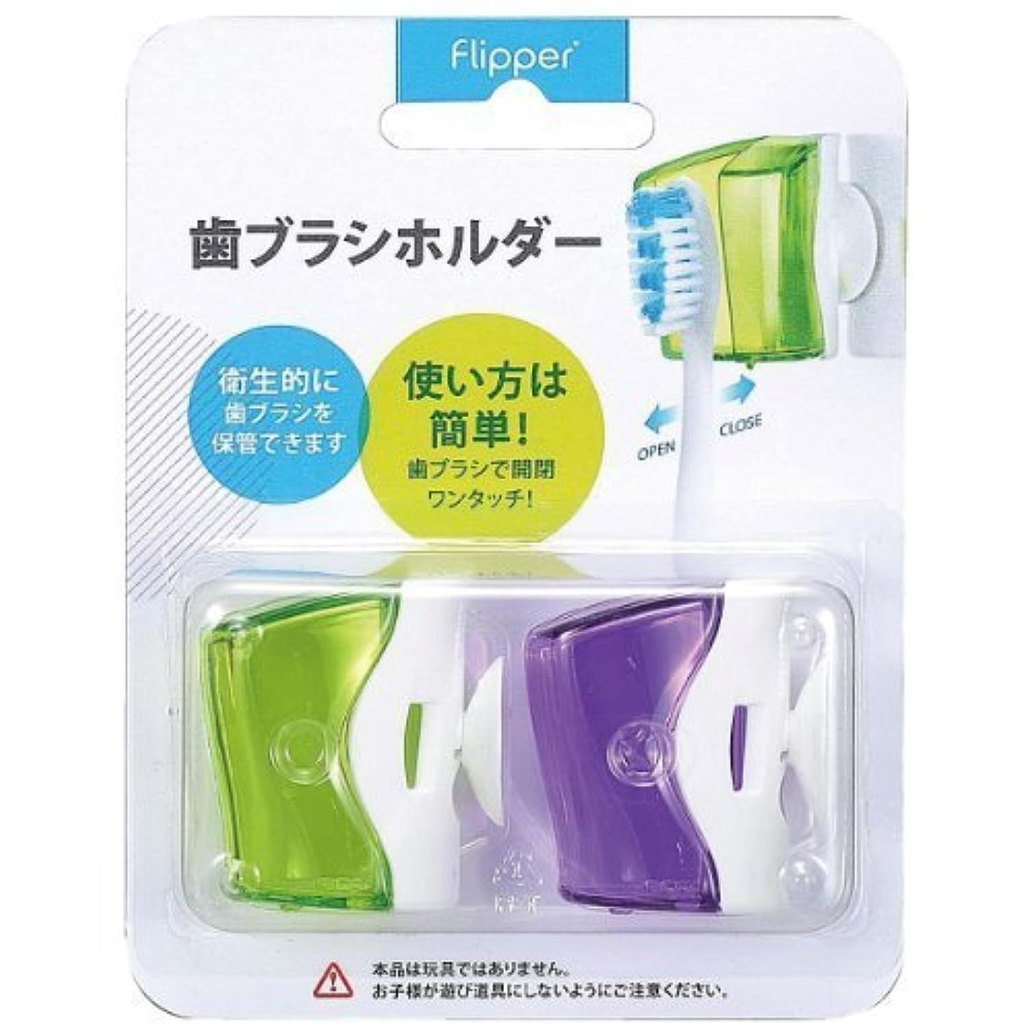 毛布感動する三【歯ブラシホルダー】フリッパー ベーシック 2個セット / グリーン×パープル