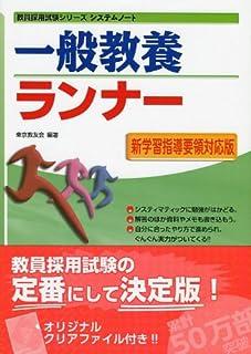 システムノート一般教養ランナー 2014 (教員採用試験シリーズ システムノート) (教員採用試験シリーズシステムノート)