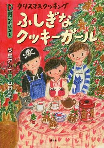 12月のおはなし クリスマス クッキング ふしぎなクッキーガール (おはなし12か月)