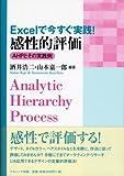 Excelで今すぐ実践!感性的評価―AHPとその実践例