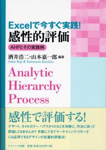 Excelで今すぐ実践!感性的評価―AHPとその実践例の詳細を見る