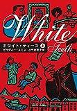 ホワイト・ティース(上) (中公文庫, ス10-1)