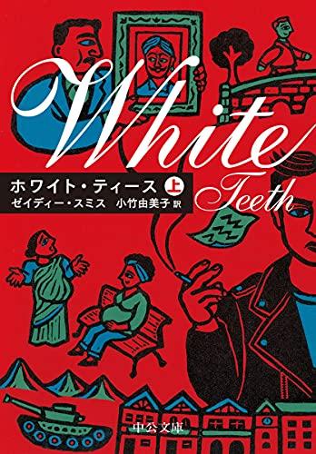 ホワイト・ティース(上) (中公文庫 ス 10-1)