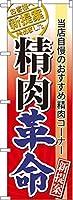 のぼり 精肉革命 No.60299 [並行輸入品]