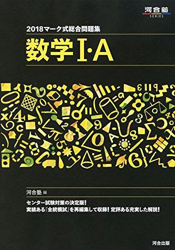 マーク式総合問題集数学1・A 2018 (河合塾シリーズ)