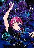 サマータイムレンダ 9 (ジャンプコミックス)