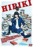 響 -HIBIKI- DVD通常版[DVD]