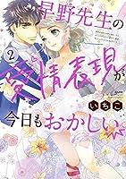 早野先生の愛情表現が今日もおかしい コミック 全2巻セット [コミック] いちこ