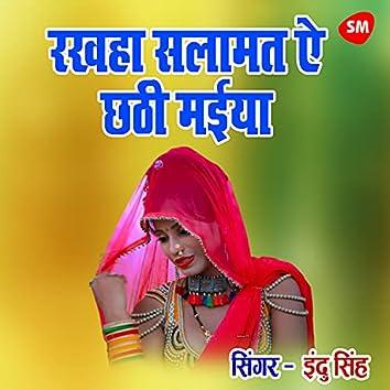 Rakha Salamat Ye Chharhi Maaiya