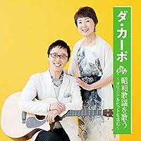ダ・カーポ 昭和歌謡を歌う BHST-215