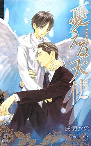 憂える天使~アンジェロ~【特別版】 僕の悪魔−ディアブロ− (CROSS NOVELS)