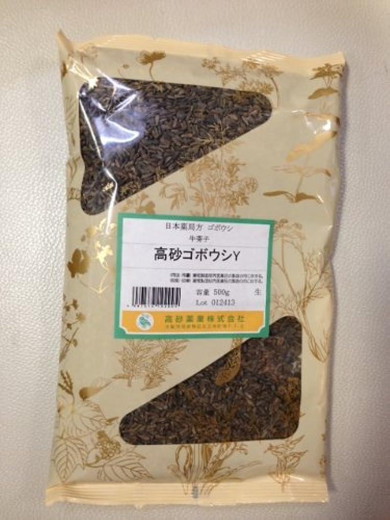 自動帆悪魔【第2類医薬品】高砂ゴボウシ牛蒡子?ごぼうし 500g