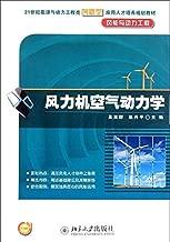 风力机空气动力学 (21世纪能源与动力工程类创新型应用人才培养规划教材(风能与动力工程))