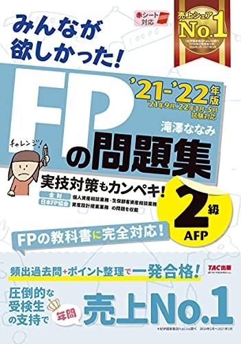 みんなが欲しかった! FPの問題集 2級・AFP 2021-2022年 (みんなが欲しかった! シリーズ)