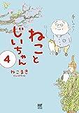 【電子限定フルカラー版】ねことじいちゃん4 (コミックエッセイ)