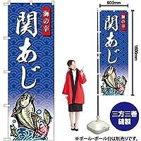 のぼり旗 関あじ 海の幸 SNB-4307 (受注生産)