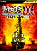 システムソフト・アルファー 現代大戦略2005護国の盾イージス艦隊 SSセレクション