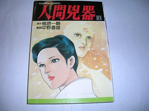 人間兇器 21 (ゴラク・コミックス)