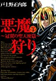 悪魔狩り -冠翼の聖天使篇- 1巻 悪魔狩り -冠翼の聖天使篇- (マッグガーデンコミックス)