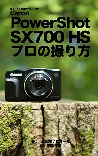 Uncool photos solution series 020 Canon PowerShot SX700 HS PRO SHOT (Japanese Edition)