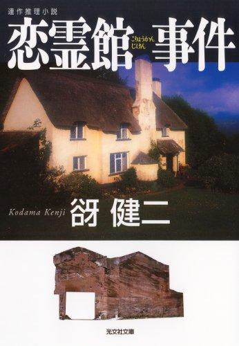 恋霊館(こりょうかん)事件 (光文社文庫)の詳細を見る