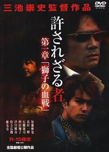 許されざる者(2003)