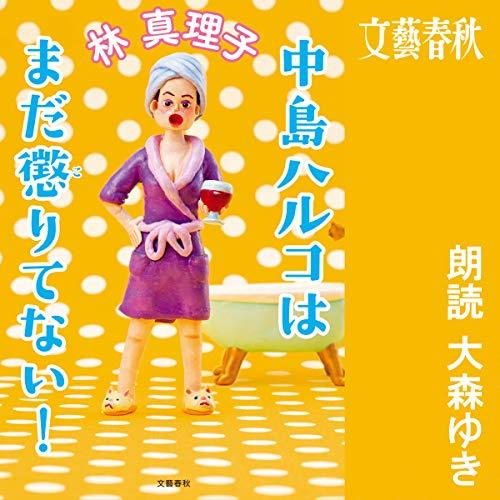 『中島ハルコはまだ懲りてない!』のカバーアート