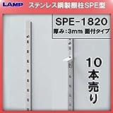 SPE型 棚柱 SPE-1820 ステンレス製 【LAMP】 スガツネ 【厚み3mm薄い 】 ≪10本売り≫ 《日時指定・代引は不可》