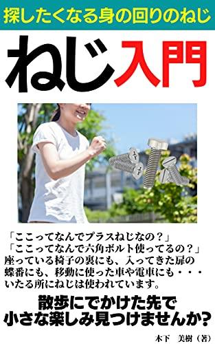 「探したくなる身の回りのねじ」 ねじ入門: 散歩にでかけた先で 小さな楽しみ見つけませんか? (Kotobuki出版)