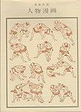 北斎人物漫画 (1969年) (双書美術の泉〈1〉)