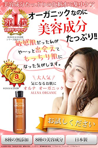 イルミルド製薬『オルナオーガニック化粧水』
