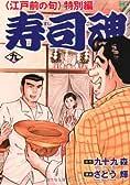 寿司魂 9―〈江戸前の旬〉特別編 (ニチブンコミックス)