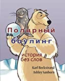 Polar Bowlers: A Story Without Words (English Edition)