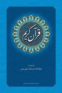 Quran-I Karim