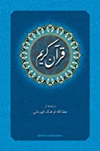 Qur'an-e-Karim (Arabic-Farsi) (Arabic and Persian Edition)