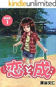 恋と成【新装版】(1) (Jコミックテラス×ナンバーナイン)